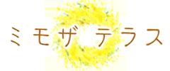 福岡ミモザテラス