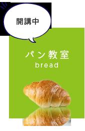 パン教室開講中