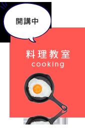 料理教室開講中