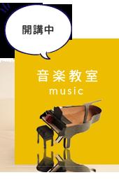 音楽教室開講中