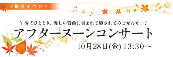 ミモザテラス秋アフターヌーンコンサート
